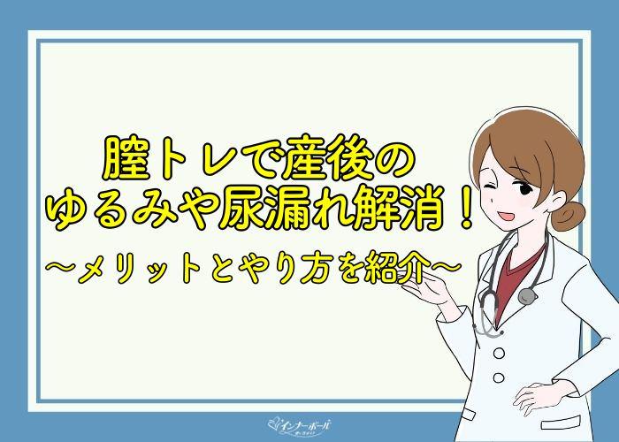 膣トレで産後のゆるみや尿漏れ解消!メリットとやり方を紹介