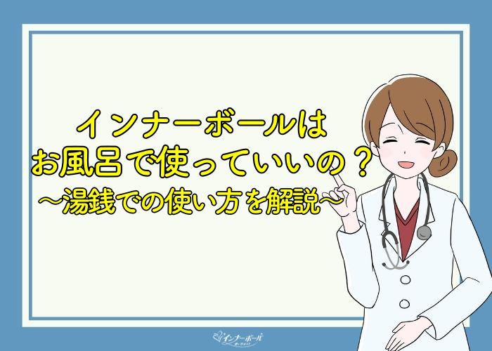 インナーボールはお風呂で使っていいの?湯銭での使い方を解説