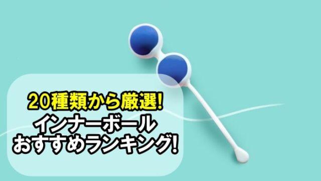 【20種類から厳選!】インナーボールおすすめ比較ランキング