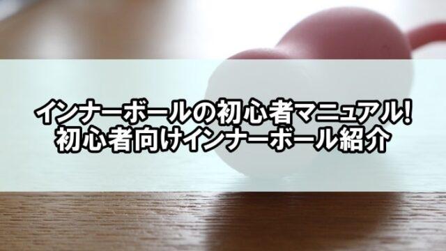 インナーボールの初心者マニュアル!初心者向けインナーボール紹介