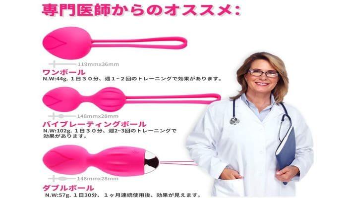 インナーボール 膣トレ 効果